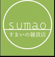 くらしの雑貨店・sumao